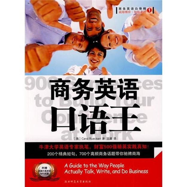 商品详情 - 商务英语白骨精1:商务英语口语王(附MP3光盘) - image  0
