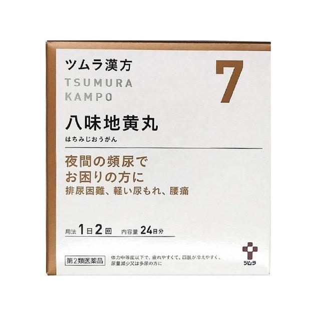 商品详情 - 【日本直邮】八味地黄丸  尿频 肾虚 腰痛 漏尿 排尿困难 48包 - image  0