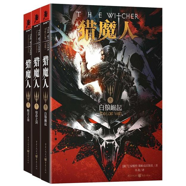 商品详情 - 猎魔人1-3(套装共3册) - image  0