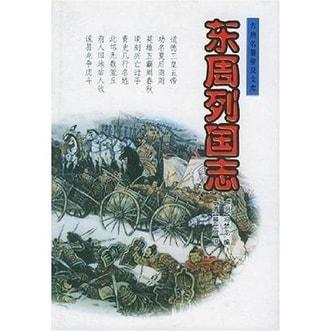 古典名著普及文库:东周列国志