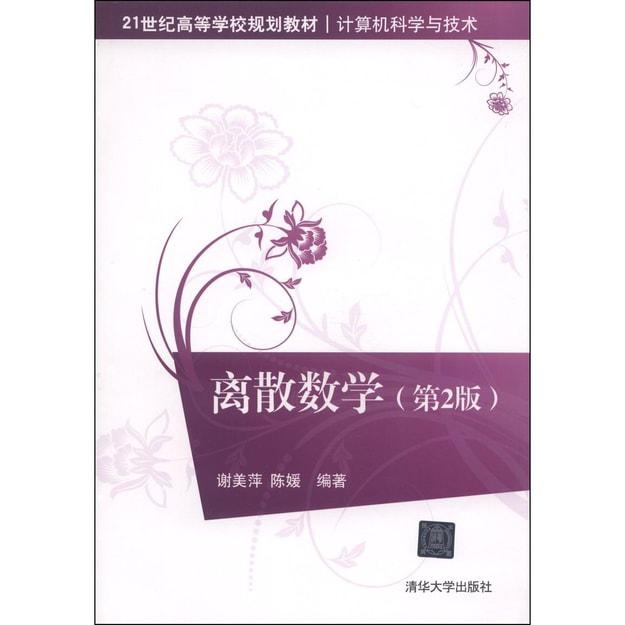 商品详情 - 离散数学(第2版)/21世纪高等学校规划教材·计算机科学与技术 - image  0