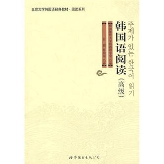 延世大学韩国语经典教材阅读系列:韩国语阅读(高级)