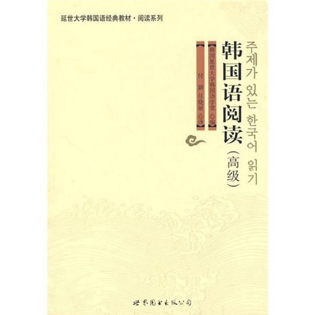 商品详情 - 延世大学韩国语经典教材阅读系列:韩国语阅读(高级) - image  0