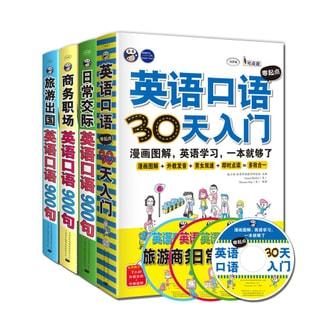 英语口语零起点30天入门+英语口语900句系列(套装共4册)