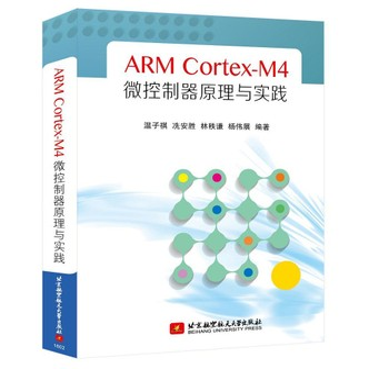 ARM Cortex-M4微控制器原理与实践