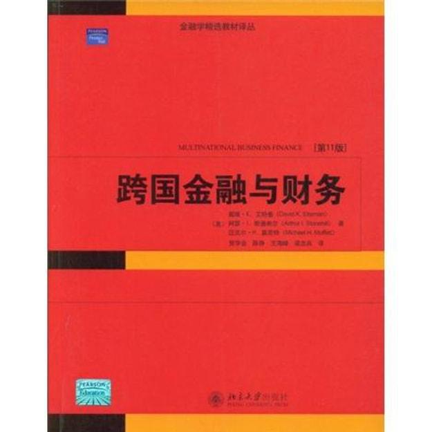 商品详情 - 金融学精选教材译丛·跨国金融与财务(第11版) - image  0