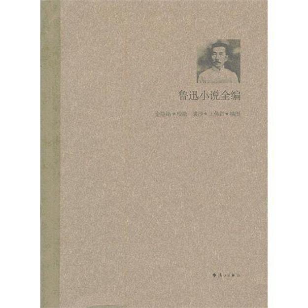 商品详情 - 鲁迅小说全编 - image  0