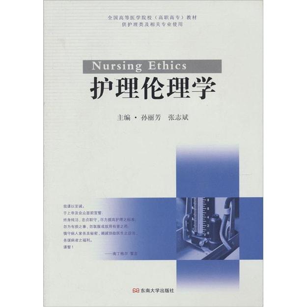 商品详情 - 全国高等医学院校(高职高专)教材:护理伦理学 - image  0
