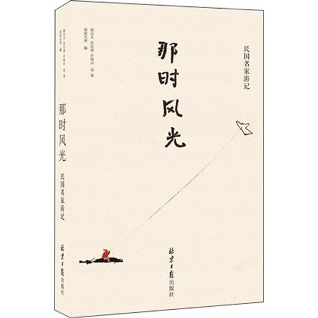 商品详情 - 那时风光:民国名家游记 - image  0