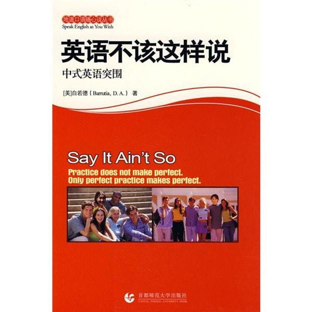 商品详情 - 英语不该这样说:中式英语突围 - image  0