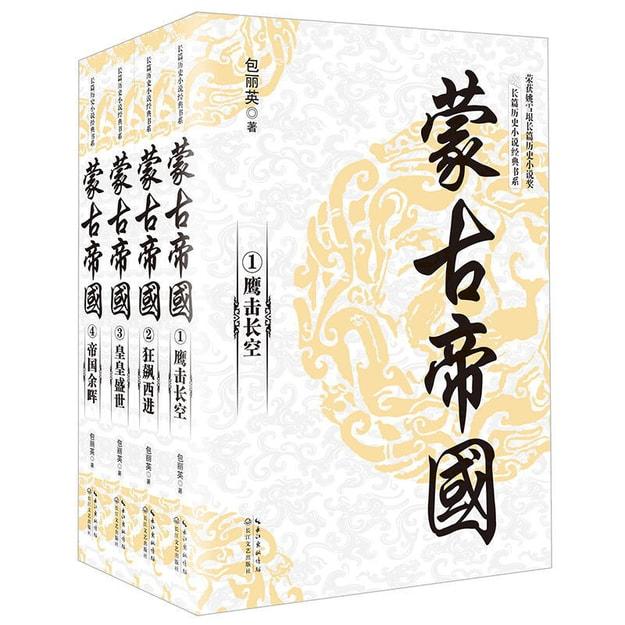 商品详情 - 蒙古帝国(套装全四册)/长篇历史小说经典书系 - image  0