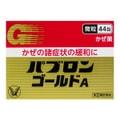 日本TAIS  HO大正制药 感冒颗粒 42g 咳嗽 喉咙痛 感冒良药