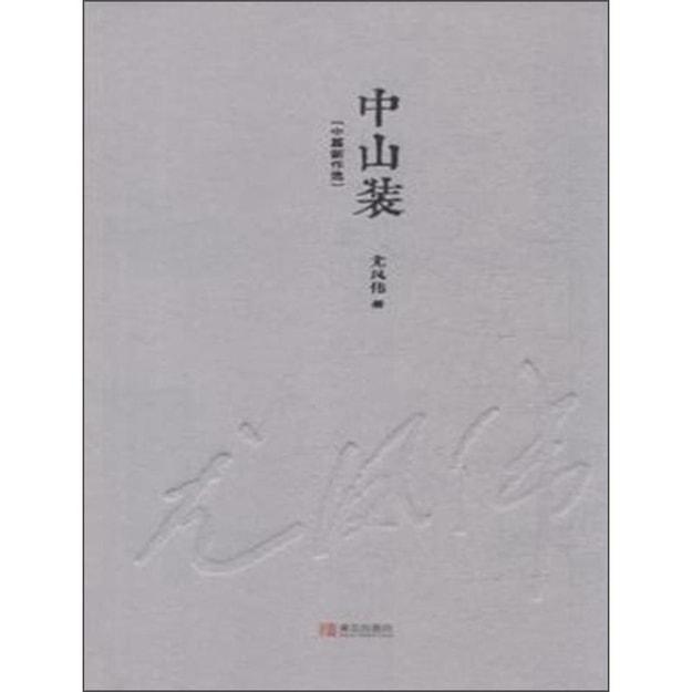 商品详情 - 中山装 - image  0