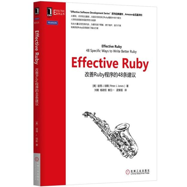 商品详情 - Effective Ruby:改善Ruby程序的48条建议 - image  0