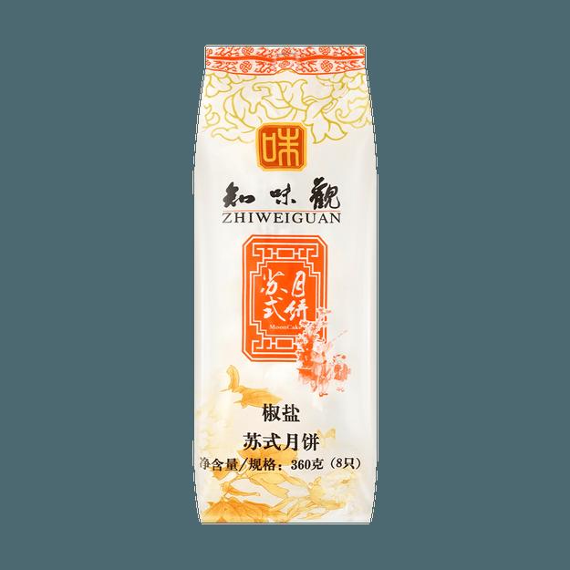 商品详情 - 知味观 苏式月饼 椒盐馅 360g - image  0