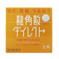 【日本直邮】日本 日本RYUKAKUSAN龙角散 润喉口含片20锭