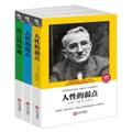 新品套装-卡耐基三部曲:人性的弱点+人性的优点+语言的突破(套装共3册)