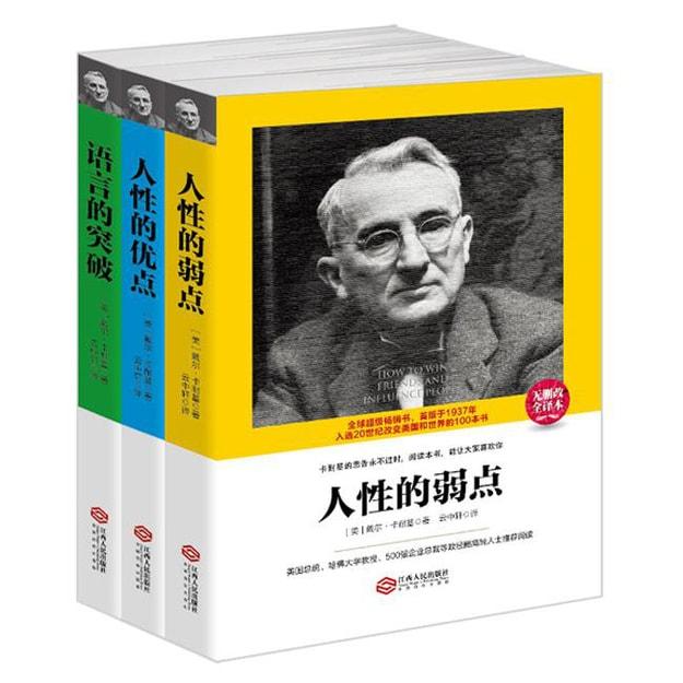 商品详情 - 新品套装-卡耐基三部曲:人性的弱点+人性的优点+语言的突破(套装共3册) - image  0