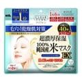 日本KOSE高丝 CLEAR TURN 6合1紧致毛孔浓厚保湿大米面膜 40片入