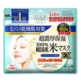 KOSE CLEAR TURN Skin Plumping Mask 40sheets