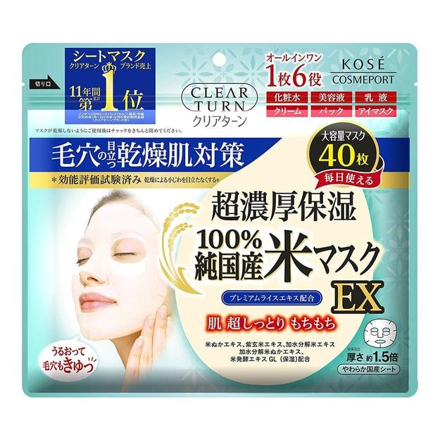 商品详情 - 日本KOSE高丝 CLEAR TURN 6合1紧致毛孔浓厚保湿大米面膜 40片入 - image  0