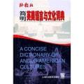 简明英美语言与文化词典