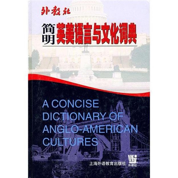 商品详情 - 简明英美语言与文化词典 - image  0