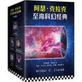 """阿瑟·克拉克至高科幻经典(套装共5册)(怪不得是刘慈欣的偶像!阿瑟·克拉克是""""20世纪科幻三巨头"""",和阿西莫夫、海因莱因齐名。)"""