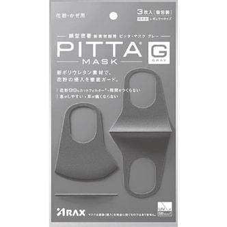 [日本直邮]日本PITTA MASK 立体防尘防花粉口罩 断货爆品明星着用款 #灰黑色 3枚装