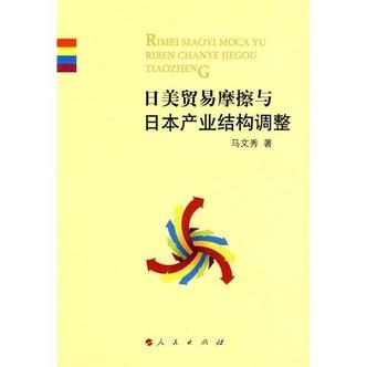 日美贸易摩擦与日本产业结构调整
