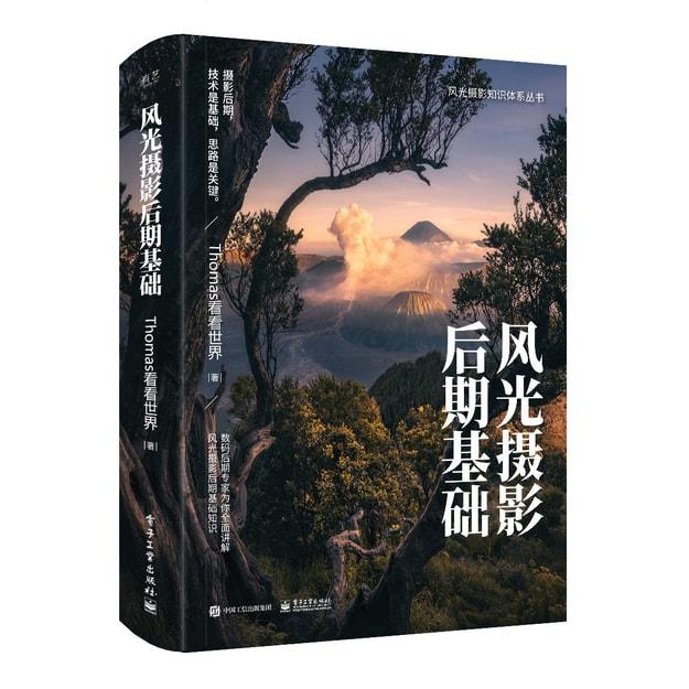商品详情 - 风光摄影后期基础 (全彩) - image  0