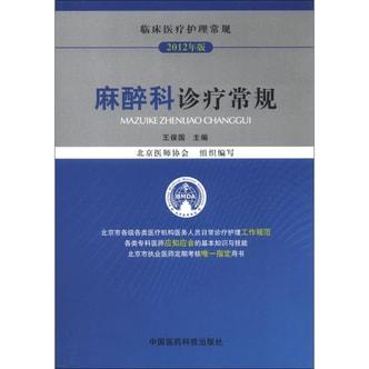 临床医疗护理常规:麻醉科诊疗常规(2012年版)