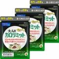 【日本直邮】DHL直邮 3-5天到 日本本土版 FANCL 减肥 瘦身 燃脂神器 瘦瘦包 成人热控片360粒 3个月份