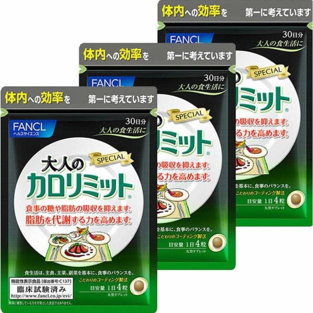 商品详情 - 【日本直邮】DHL直邮 3-5天到 日本本土版 FANCL 减肥 瘦身 燃脂神器 瘦瘦包 成人热控片360粒 3个月份 - image  0