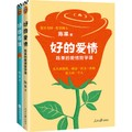 复旦名师陈果:好的爱情+好的孤独(套装共2册)