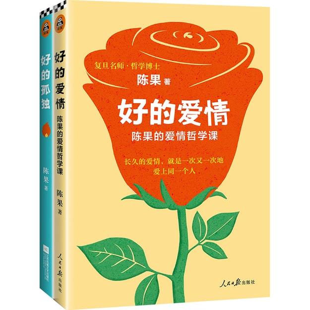 商品详情 - 复旦名师陈果:好的爱情+好的孤独(套装共2册) - image  0