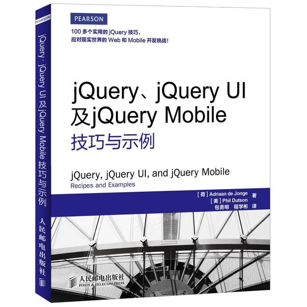 商品详情 - jQuery、jQuery UI及jQuery Mobile技巧与示例 - image  0
