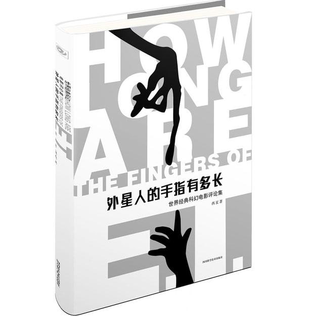 商品详情 - 外星人的手指有多长:世界经典科幻电影评论集 - image  0