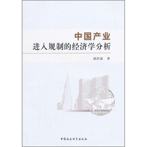 商品详情 - 中国产业进入规制的经济学分析 - image  0
