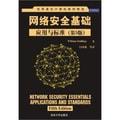 世界著名计算机教材精选·网络安全基础:应用与标准(第5版)
