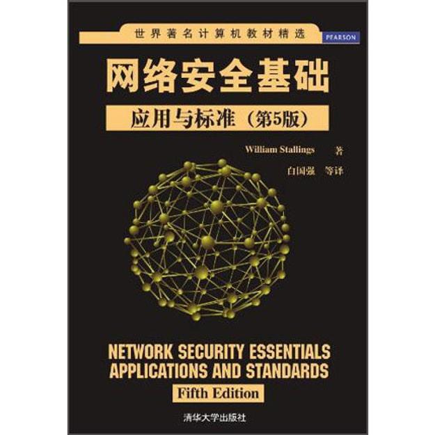 商品详情 - 世界著名计算机教材精选·网络安全基础:应用与标准(第5版) - image  0