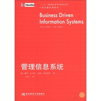 工商管理经典译丛:管理信息系统