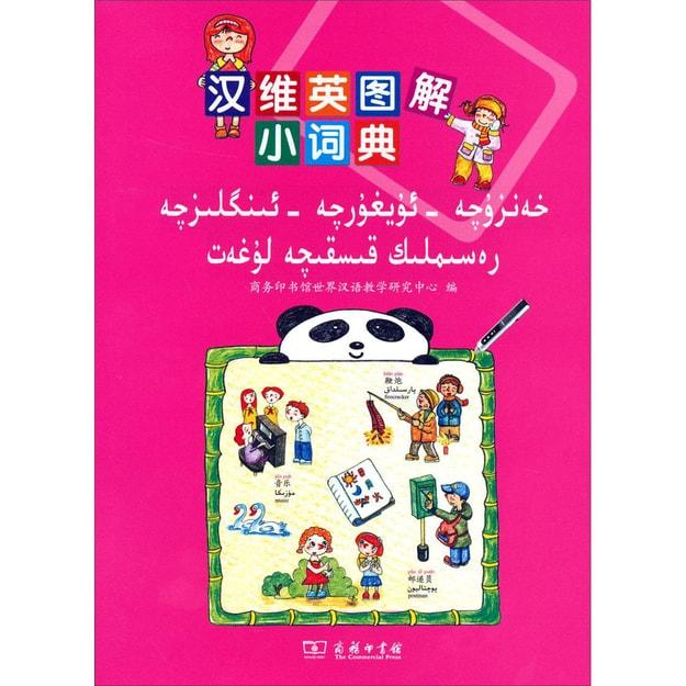 商品详情 - 汉维英图解小词典(附光盘) - image  0