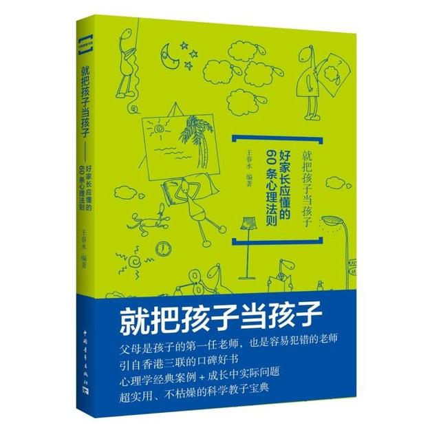 商品详情 - 就把孩子当孩子:好家长应懂的60条心理法则 - image  0