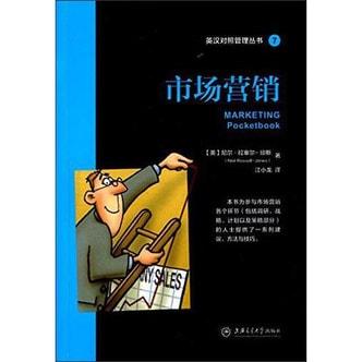 英汉对照管理丛书7:市场营销