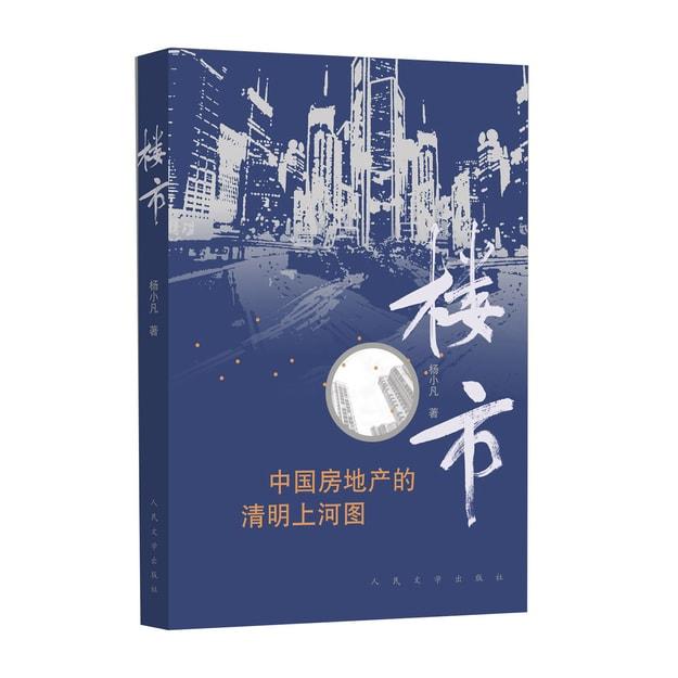 商品详情 - 楼市 - image  0