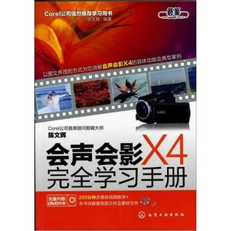 会声会影X4完全学习手册(附光盘)