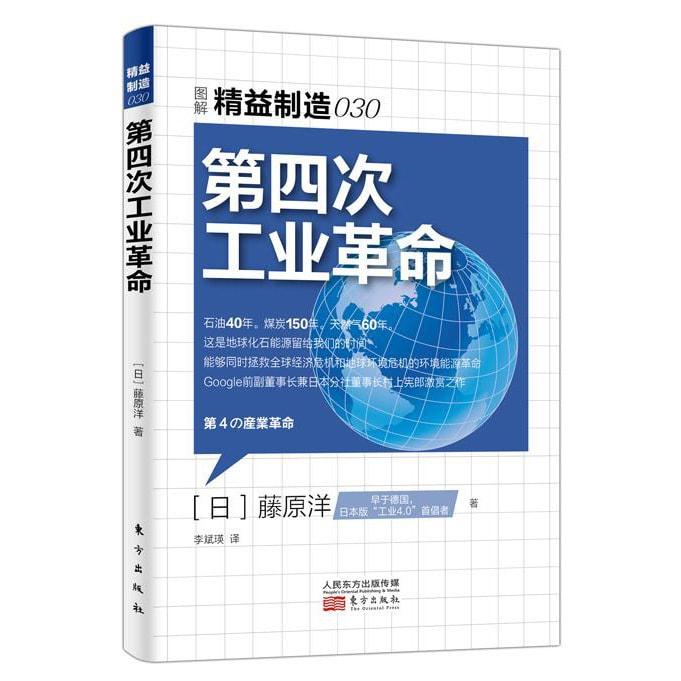 精益制造030:第四次工业革命 怎么样 - 亚米网