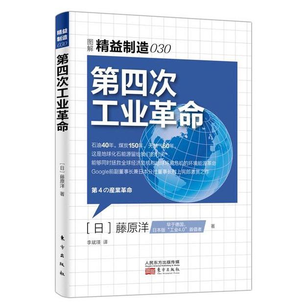 商品详情 - 精益制造030:第四次工业革命 - image  0