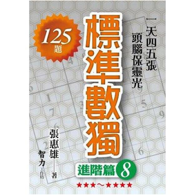 商品详情 - 【繁體】標準數獨(進階篇8) - image  0